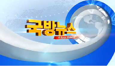 국방뉴스(9월 17일자 12시)