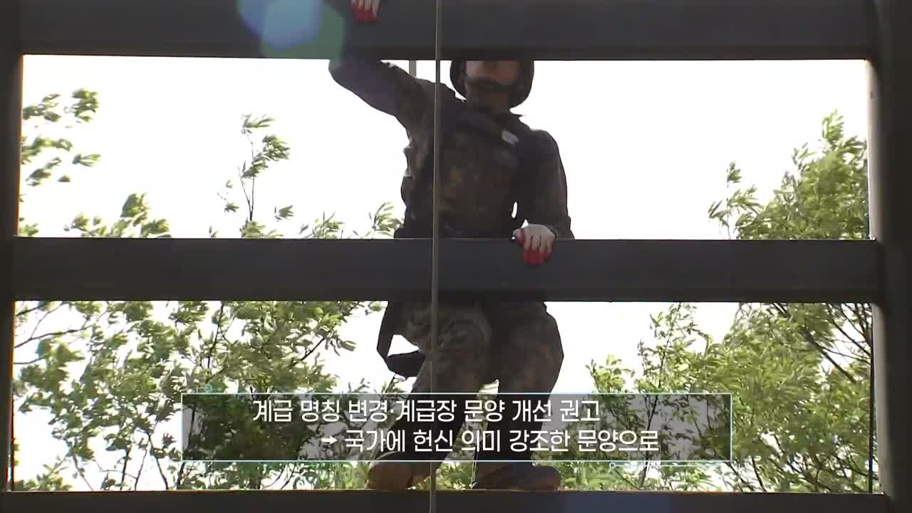 [국방매거진] 541회