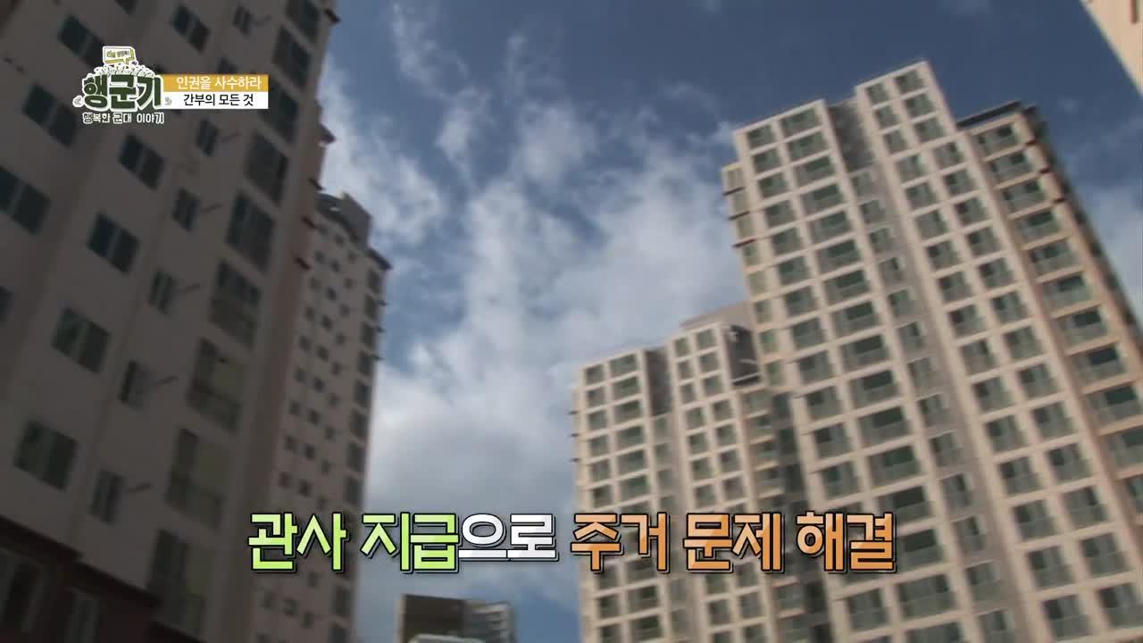 [행복한군대이야기] 329회