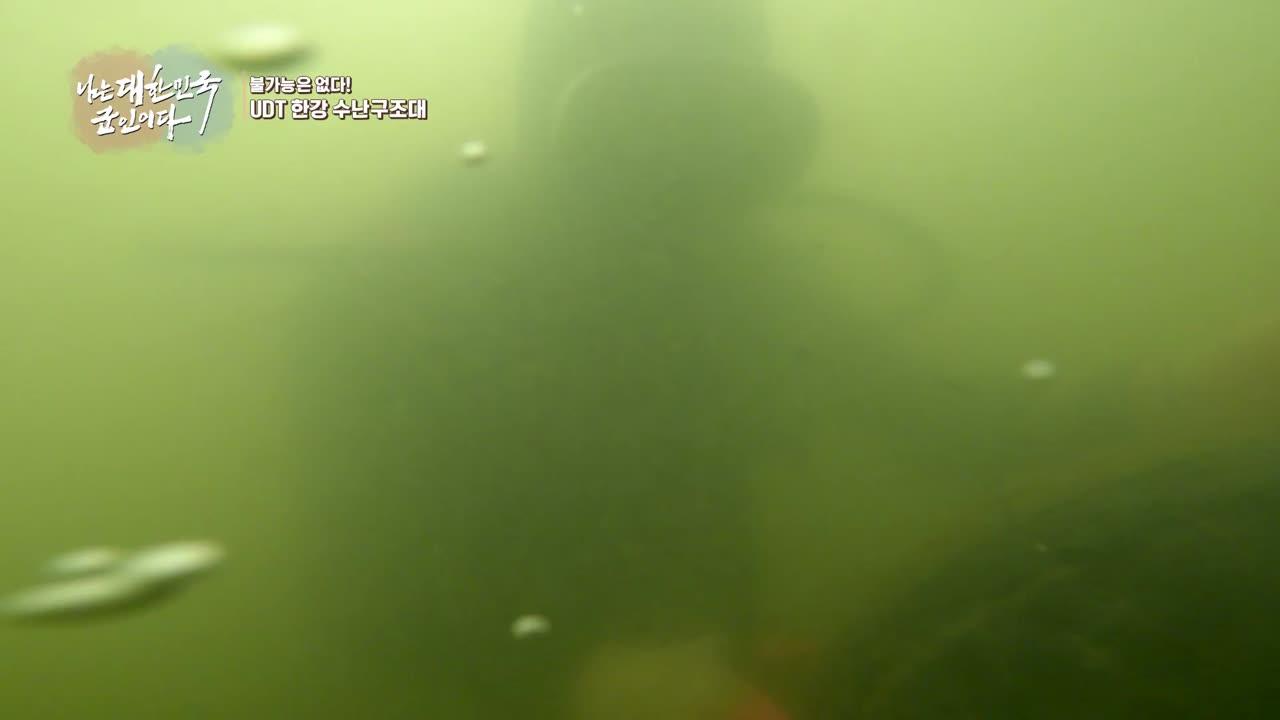 [나는대한민국군인이다] 166회 <베테랑을 만나다>불가능은 없다! UDT 한강 수난구조대