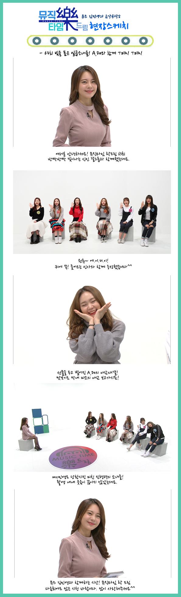 63회 / '빛을 품은 일곱 소녀들' A.De와 함께 Talk! Talk!
